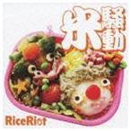 RiceRiot / 米騒動 [CD]