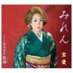 宝愛/みれん/カラオケ旅鴉(CD)