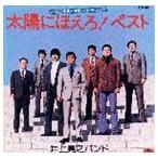 井上堯之バンド/太陽にほえろ! オリジナル・サウンドトラック〜ベスト(CD)