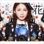 吉川友/花(通常盤)(CD)