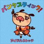 アイドルカレッジ / パンタスティック!(パンパカパンツコラボ盤/エンハンスドCD) [CD]