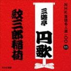 三遊亭円歌[二代目]/NHK落語名人選100 11 二代目 三遊亭円歌::紋三郎稲荷(CD)