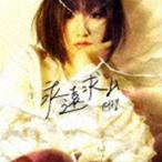 れみふぁ♯ / 永遠求ム [CD]