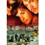 ある愛へと続く旅 [DVD]