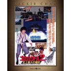 Yahoo!ぐるぐる王国 スタークラブプロジェクトA2/史上最大の標的 エクストリーム・エディション(Blu-ray)
