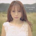 erica/さよならの告白(Type-A)(CD)