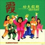 OLEDICKFOGGY / KUNG FU VACATION [CD]