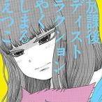 やくしまるえつこ / 放課後ディストラクション [CD]