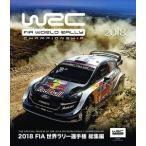 2018 FIA 世界ラリー選手権 総集編 ブルーレイ版 [Blu-ray]