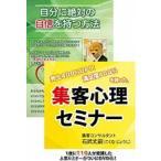 Yahoo!ぐるぐる王国 スタークラブ自信を付けて自分のビジネスに役立てるためのセミナーDVDセット(DVD)