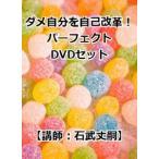 Yahoo!ぐるぐる王国 スタークラブダメな自分・自己改革パーフェクトDVD3枚組セット(DVD)