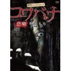 戦慄ショートショート 恐噺 呪い(DVD)