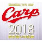 CARP2018熱き闘いの記録 V9特別記念版 〜広島とともに〜【DVD】 [DVD]