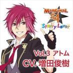 増田俊樹 / 夜空に輝く星(アイドル)とふたりきりで過ごすCD 「MARGINAL#4 Starry Lover」 Vol.3 アトム CV.増田俊樹 [CD]