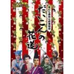 だいこんの花道 [DVD]