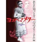 ヨコハマメリー(DVD)