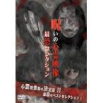 投稿されてきた!呪いの心霊映像 最恐コレクション(DVD)