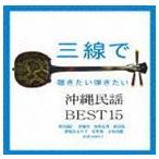 (オムニバス) 三線で聴きたい弾きたい沖縄民謡 BEST15(CD)