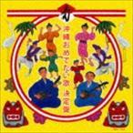 (オムニバス) 沖縄おめでたい歌 決定盤(CD)