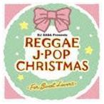 スウィート・レゲエ・シンガーズ/レゲエ・J-POP・クリスマス?フォー・スウィート・ラヴァーズ?(CD)