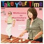 大石真理恵/Take Your Time 〜マリンバの世界へようこそ〜(CD)