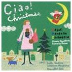 ナポリ・マンドリン・オーケストラ/チャオ!クリスマス ?マンドリンによる至福のイタリアン・クリスマス?(CD)
