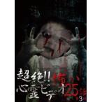 超絶!!怖い心霊ビデオ 25話 第3弾 [DVD]