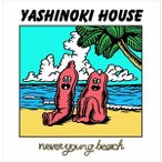 never young beach/YASHINOKI HOUSE(CD)