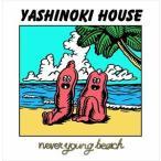 never young beach / YASHINOKI HOUSE [CD]
