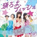 つりビット/踊ろよ、フィッシュ(通常盤B)(CD)