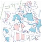 ソコカシコ 2015(CD)