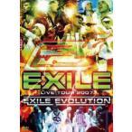 EXILE/EXILE LIVE TOUR 2007 EXILE EVOLUTION(3枚組)(DVD)