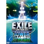 EXILE LIVE TOUR 2011 TOWER OF WISH 願いの塔(DVD)