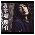 清木場俊介 / さよなら愛しい人よ…(CD+DVD/ジャケットA) [CD]