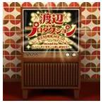 渡辺プロダクション設立50周年MIX CD: 〜G・S、コミックソング&アイドル編〜 mixed by DJパンダとササノハ申し訳WEST(CD)