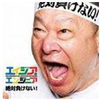 エイジア エンジニア/絶対負けない!(CD)