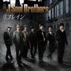 三代目 J Soul Brothers / リフレイン [CD]