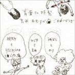 青葉市子と妖精たち / ラヂヲ [CD]
