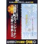 REALシリーズ攻略DVD パチChao〜!!・スロChao〜!! Vol.7 CR新世紀エヴァンゲリオン 奇跡の価値は 編 ほか [DVD]