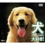 犬、大好き!〜Dogs,Be Happy!〜(DVD)