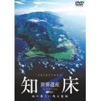 世界遺産・知床 [DVD]