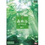 森林浴サラウンド[映像遺産・ジャパントリビュート] [DVD]