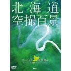 北海道「空撮百景」ハイビジョン 空から見る風景遺産 The Best of HOKKAIDO Bird's-eye View(DVD)