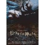 七つまでは神のうち(DVD)