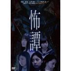 怖譚 -コワタン-(DVD)