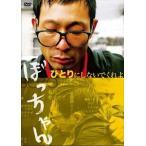 ぼっちゃん(DVD)
