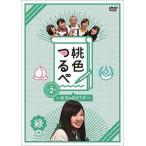桃色つるべ〜お次の方どうぞ〜Vol.2 緑盤DVD(DVD)
