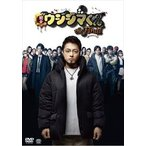 映画「闇金ウシジマくんthe Final」(DVD)