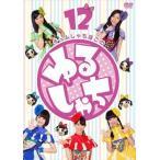 チームしゃちほこの『ゆるしゃち』12〜15・4本セット(卒業アルバム付き) [DVD]