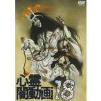 心霊闇動画18 [DVD]